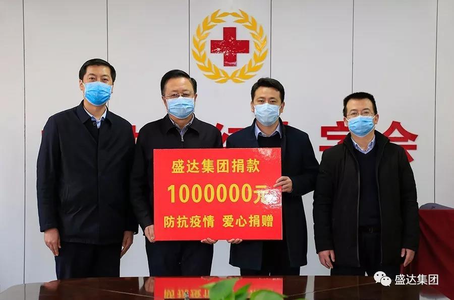 云顶娱乐手机app集团捐款100万元,倾力支持抗击疫情