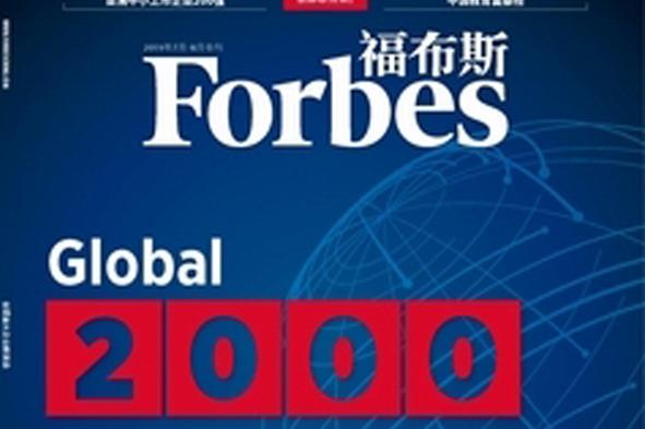 bob软件资源入选福布斯亚洲中小企业200强